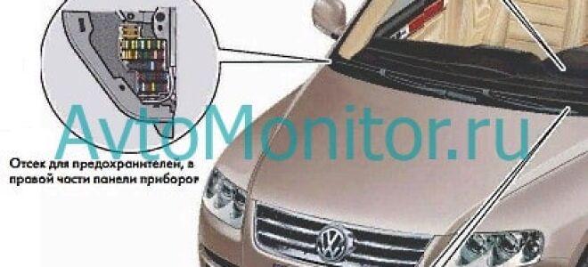 Предохранители Volkswagen Touareg I