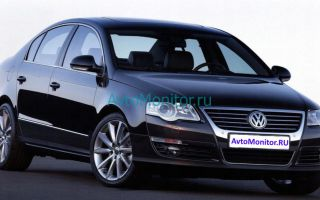 Предохранители Volkswagen Passat B6