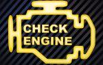 Коды ошибок и их расшифровка на Chevrolet Cobalt