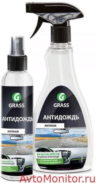 Антидождь Grass