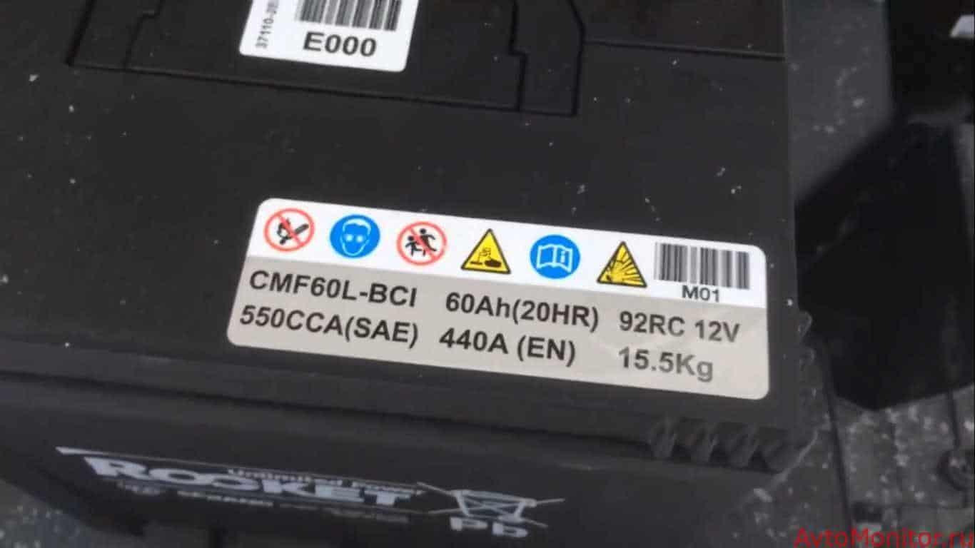 Характеристики оригинальной батареи на Kia Rio III
