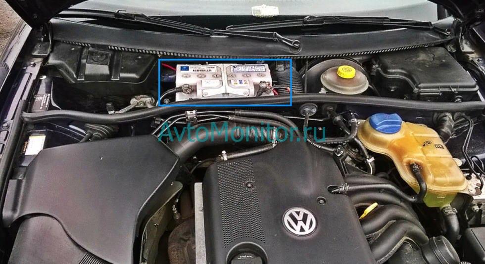 Расположение АКБ на Volkswagen Passat B5