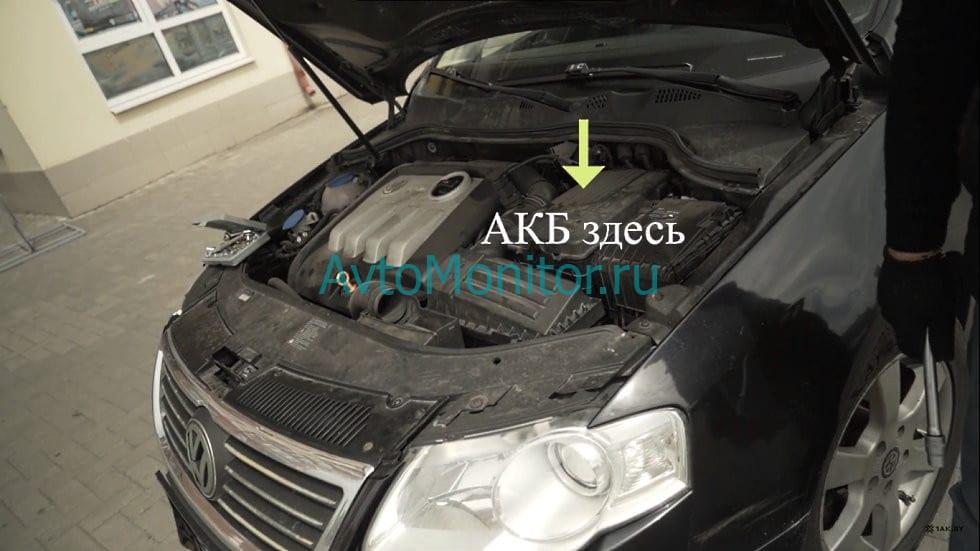 Расположение АКБ